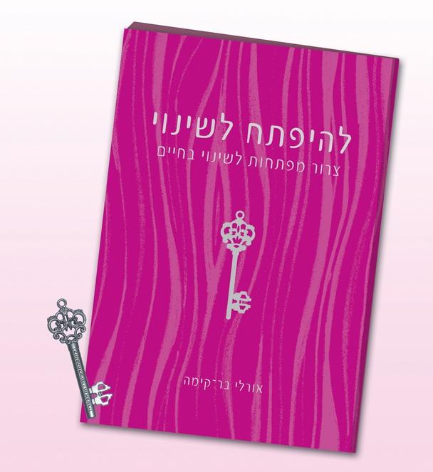"""הספר """"להיפתח לשינוי"""" - 12מפתחות לצמיחה ושינוי בחיים"""