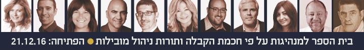 """המרכז לקבלה בשיתוף מובילי דעה ומנטורים מהטובים בתחומם בישראל, שמחים להזמין אותך לקורס מנהיגות ע""""פ חכמת הקבלה ותורות ניהול מובילות עם כלים של אימון למצויינות בתחום הפיתוח האישי, העסקי והחברתי."""