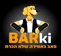 Barki Bar - חיפה