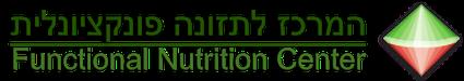אתר המרכז לתזונה פונקציונלית