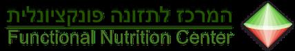 המרכז לתזונה פונקציונלית