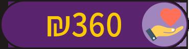 תרומה חד פעמית של 360 שקל