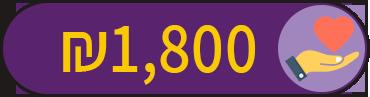 תרומה חד פעמית של 1800 שקל