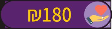תרומה חד פעמית של 180 שקל