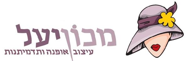 אתר מכון יעל