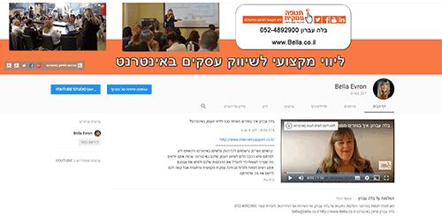 בלה עברון ליווי ויעוץ לשיווק באינטרנט