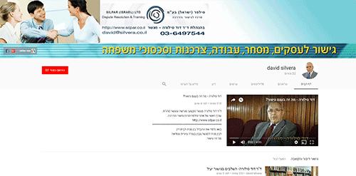 דוד סילוורה המרכז לגישור והדרכה