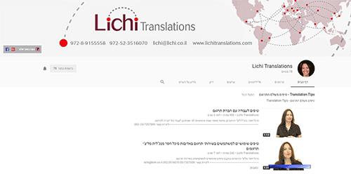 ליצי תרגומים, תרגום מכל שפה לכל שפה