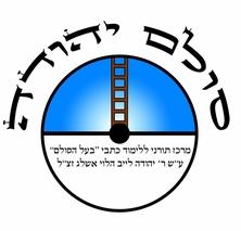 לוגו עמותת סולם יהודה