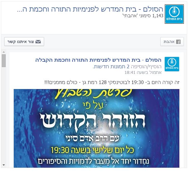 פייסבוק הסולם