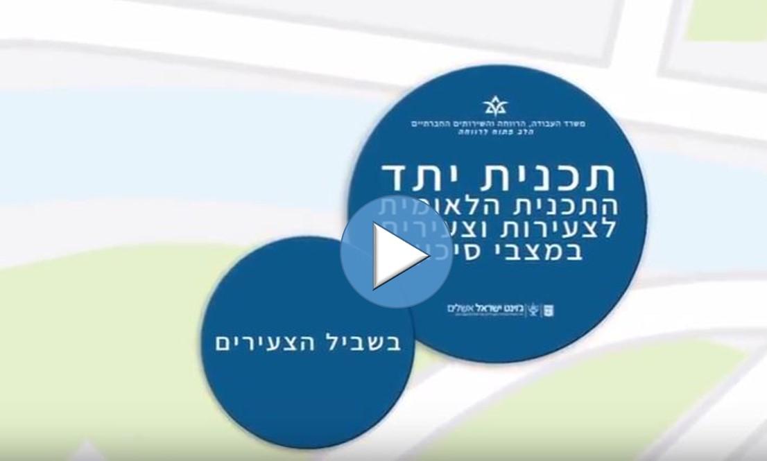 סרטון הצגת תכנית יתד